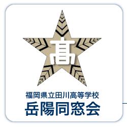 福岡県立田川高等学校 岳陽同窓会