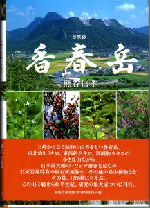 「自然誌 香春岳」  熊谷信孝 著