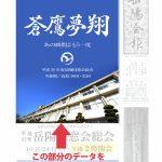 岳陽会報用表紙の参考イメージ