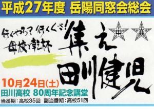 平成27年度総会ロゴ